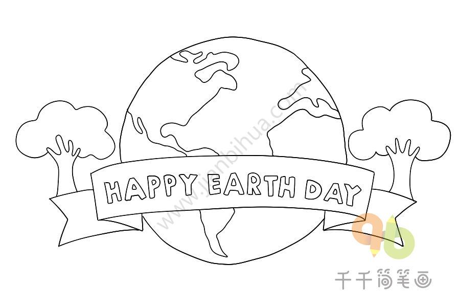 德尼尔森_保护地球之地球日简笔画_环保安全