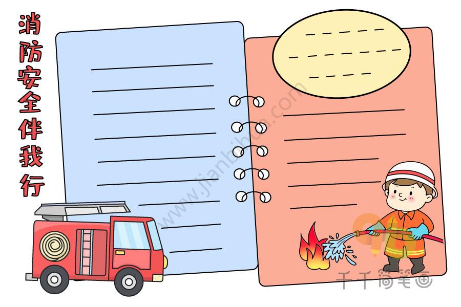 消防安全伴我行手抄报图片 消防安全手抄报简笔画