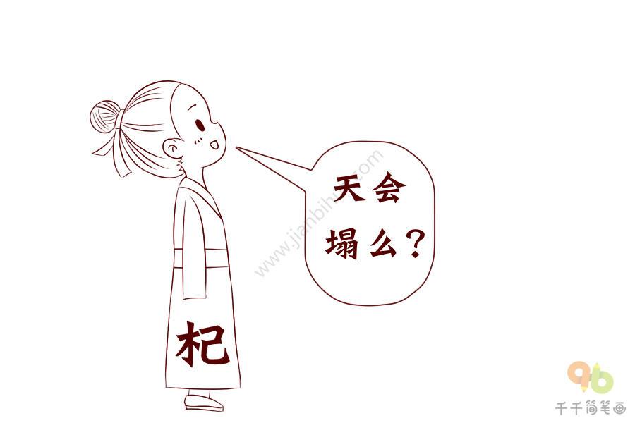 成语什么杞人_成语故事图片