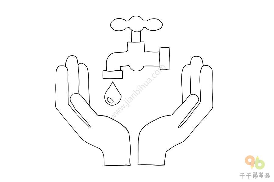 水是生命之源 节约用水简笔画