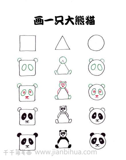 3个正方形 圆 三角形画出21种动物