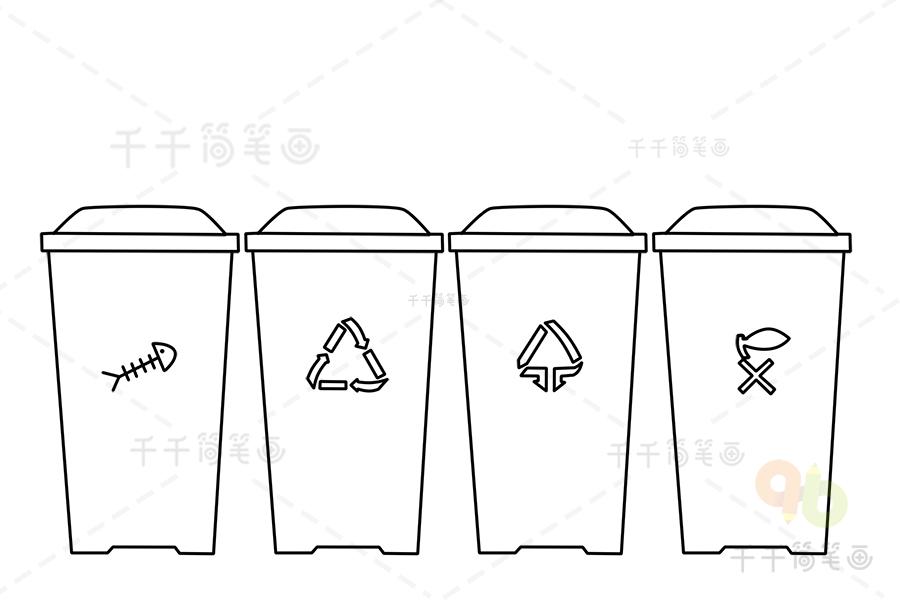 垃圾桶怎么画_分类的垃圾桶简笔画_垃圾桶简笔画